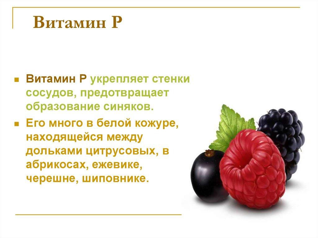 Рутин (витамин р) это какой витамин (функции, источники витамина)