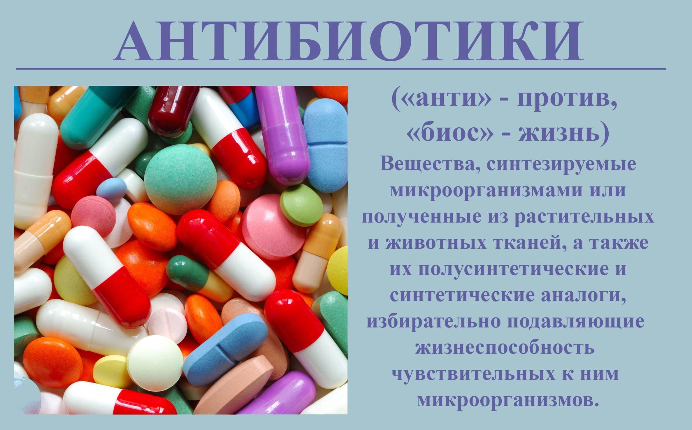 """Все, что вам нужно знать про антибиотики. часть 1 - аптека """"для человека"""""""