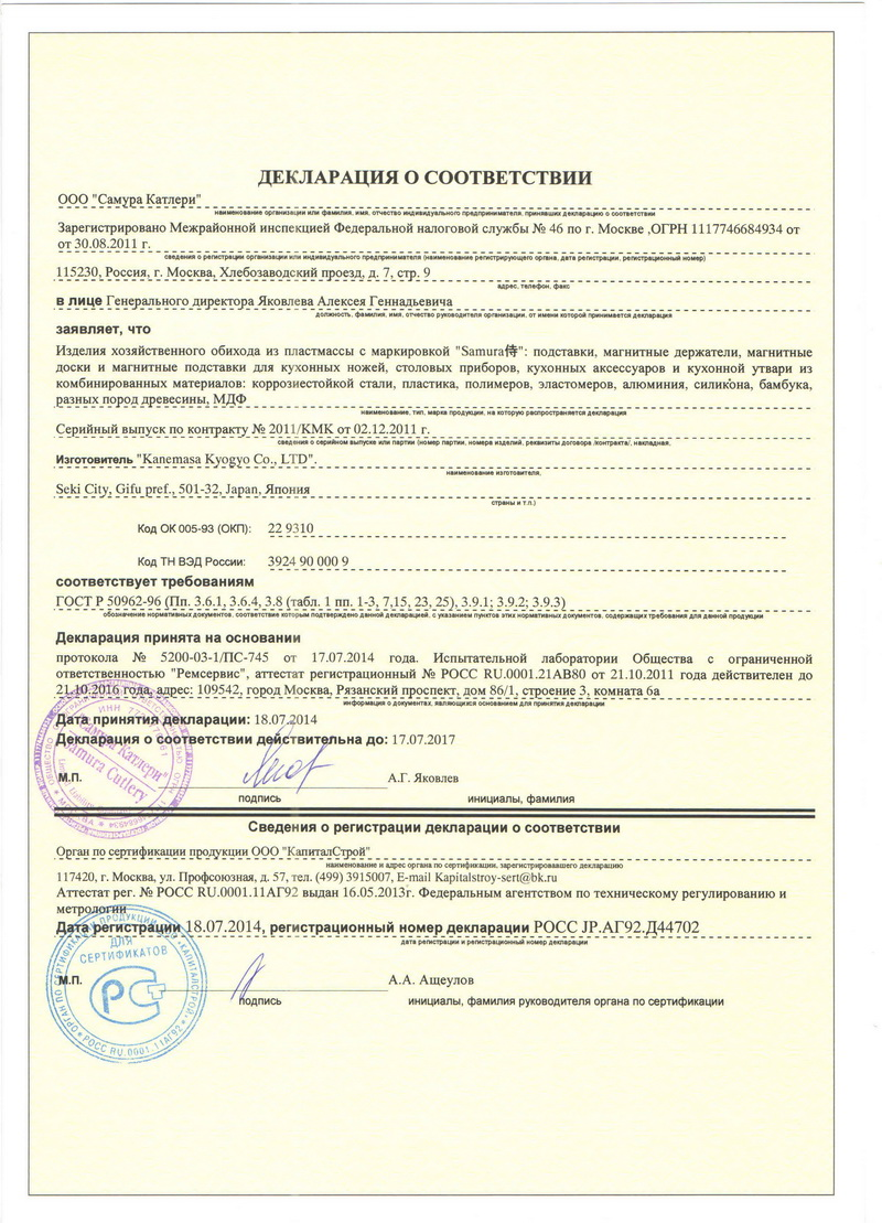 Декларация — википедия с видео // wiki 2