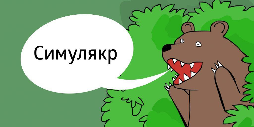 Симулякр — википедия. что такое симулякр