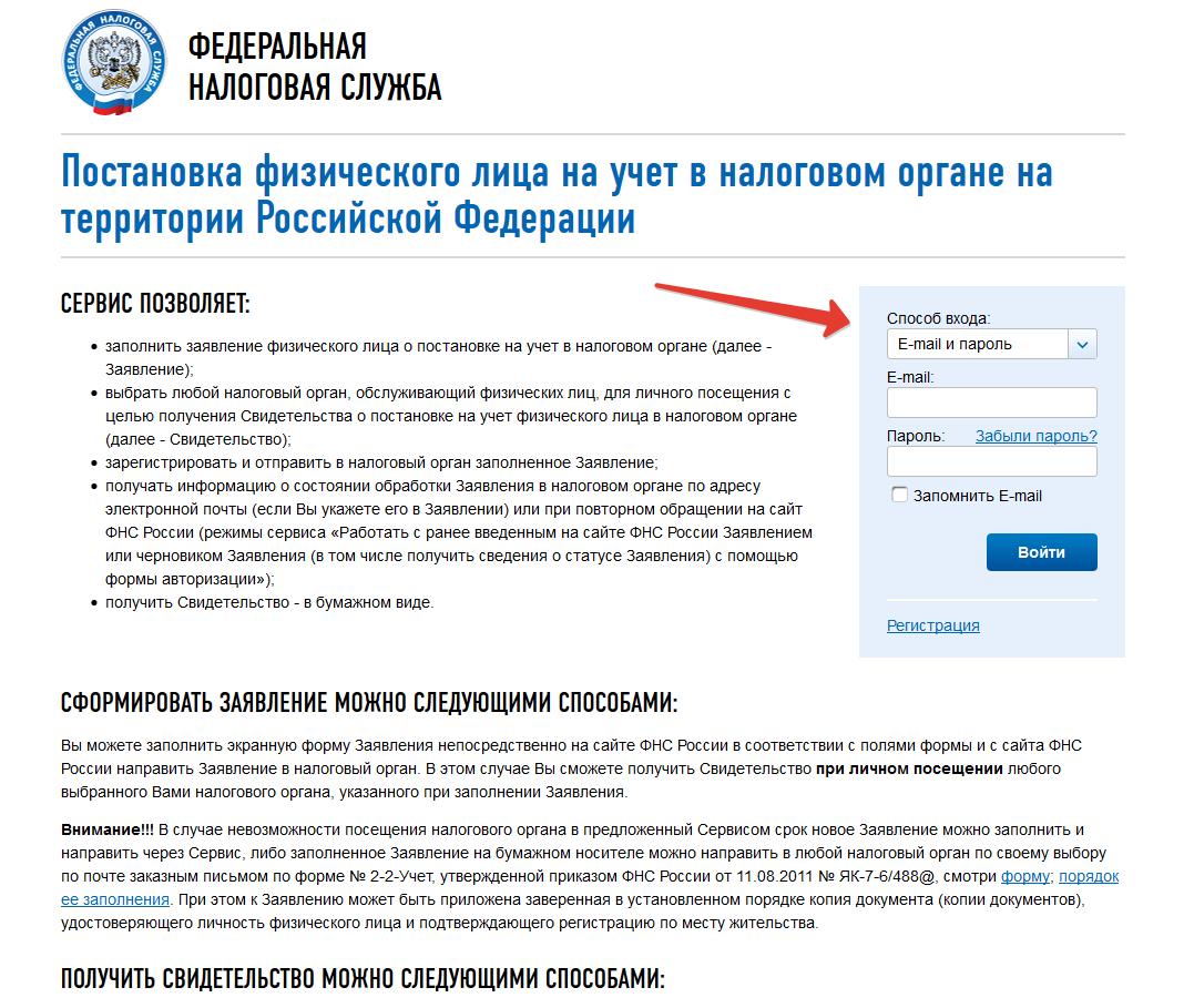 Идентификационный номер налогоплательщика — википедия с видео // wiki 2