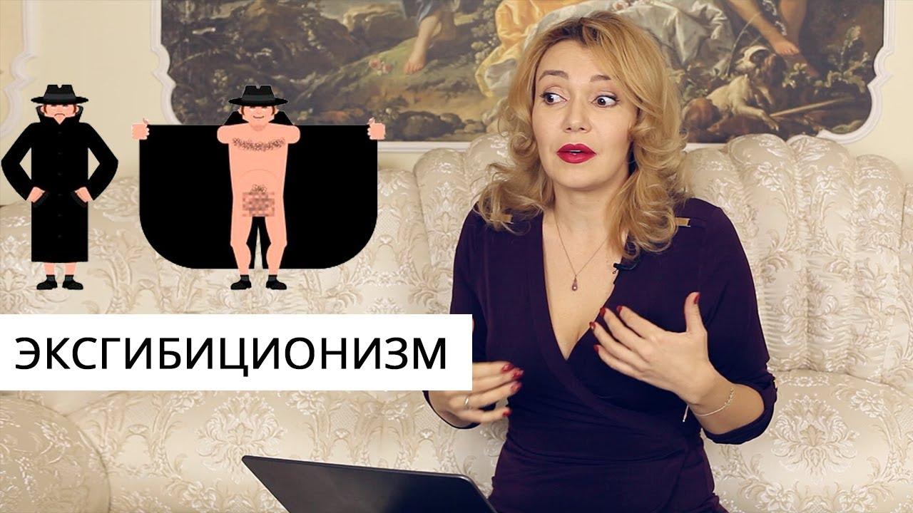 Эксгибиционист - это человек, демонстрирующий свои половые органы в неподходящем месте и ситуации. причины эксгибиционистского поведения