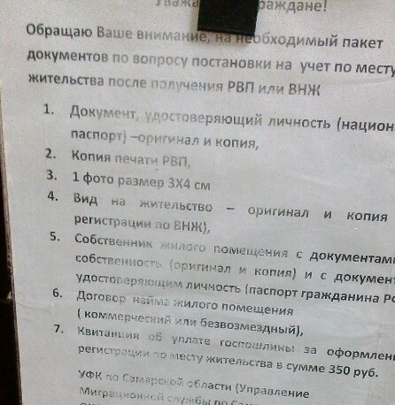 Вид на жительство: что это (расшифровка) для иностранцев (украинцев и других мигрантов) и какие права дает