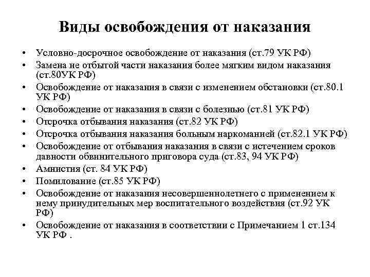 Российское уголовное право