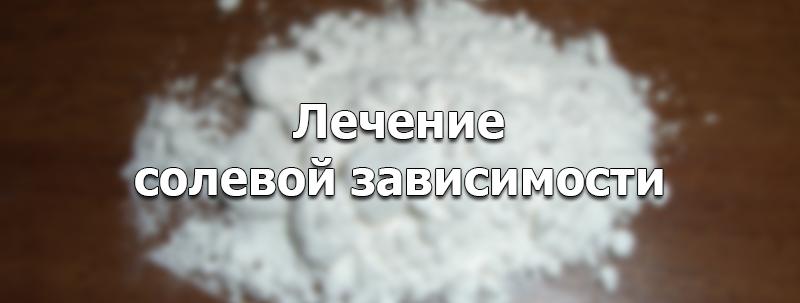 Наркотик соль скорость легалка - что это ? – нарконет