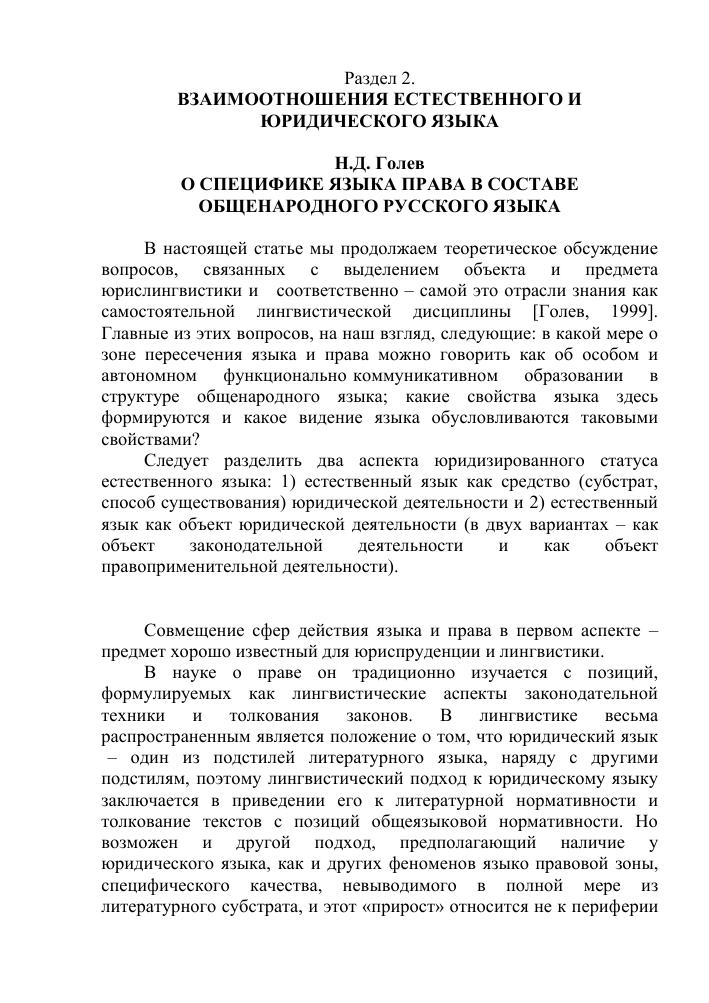 Православная светская литература