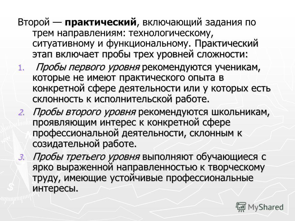 Профессиональная проба как способ самоопределения в выборе профессии   контент-платформа pandia.ru