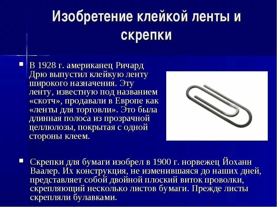 Изобретение - это что такое?