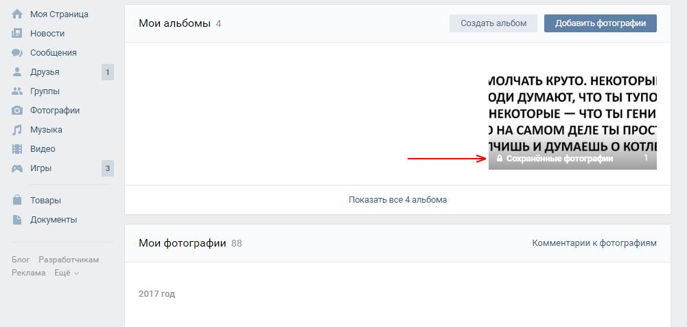Где находятся сохранённые фото в новой версии вконтакте?