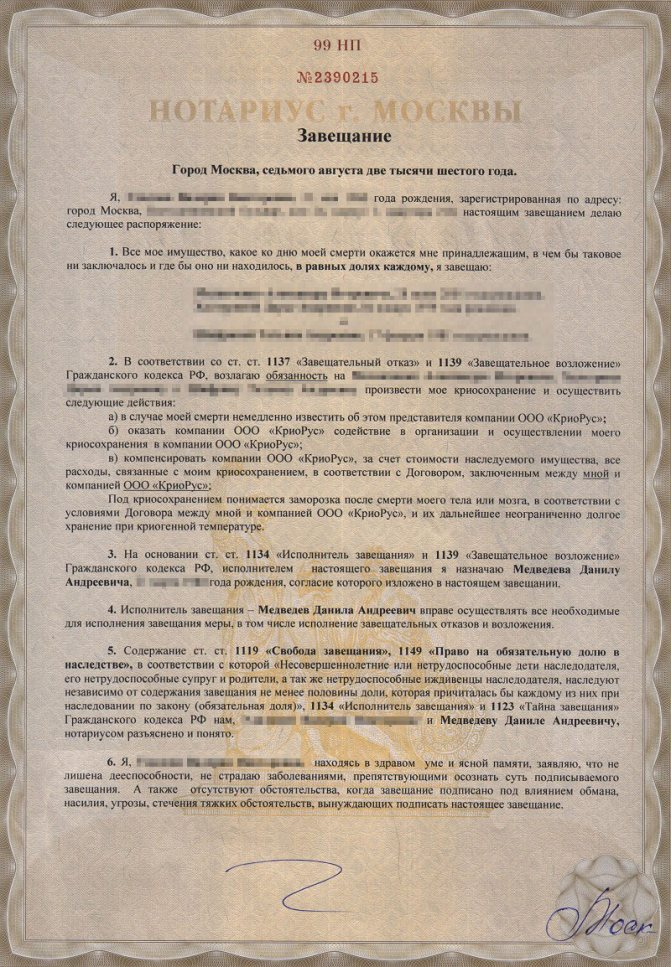 Завещание: нюансы составления и наследственные споры: газета недвижимость | kn.kz
