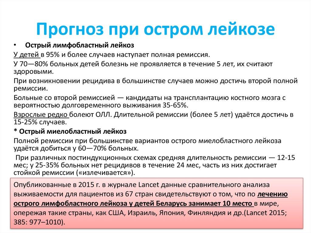 Лейкоз. причины, факторы риска, симптомы, диагностика и лечение болезни. :: polismed.com