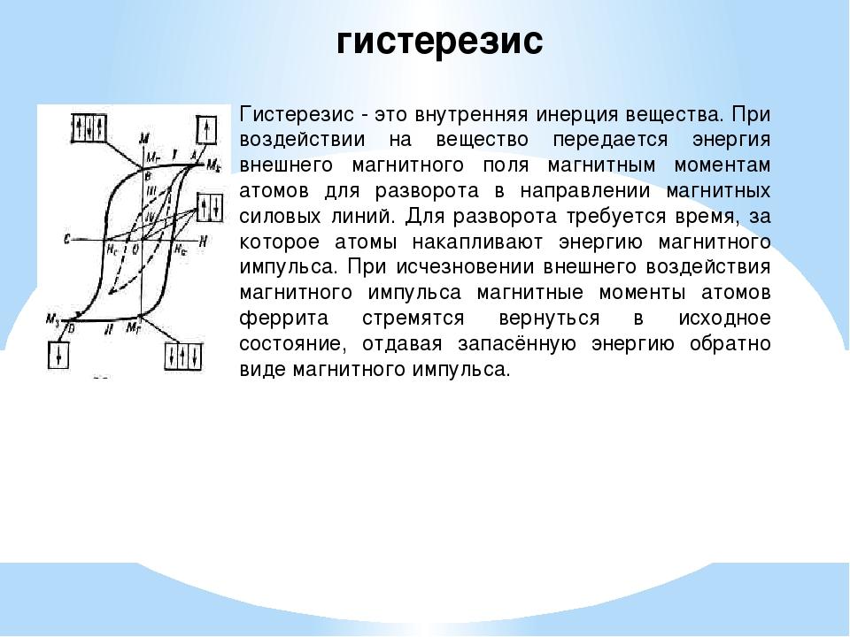 Гистерезис: определение понятия, физические явления, использование эффекта в терморегуляторах котлах отопления
