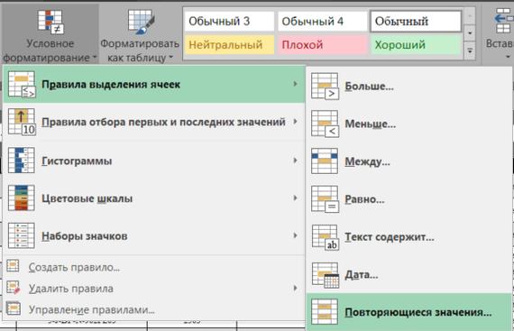 Условное форматирование excel