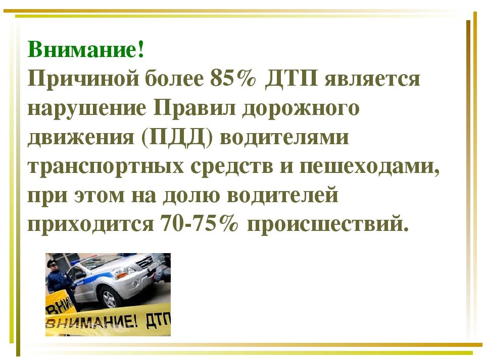Сатистика дтп в россии: с 2000 по 2019 год и 1 квартал 2020