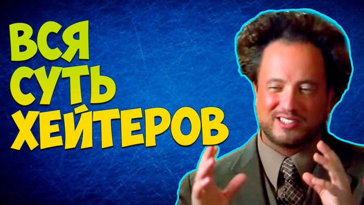 Кто такие хейтеры. хейтеры на youtube | you2bestar.ru