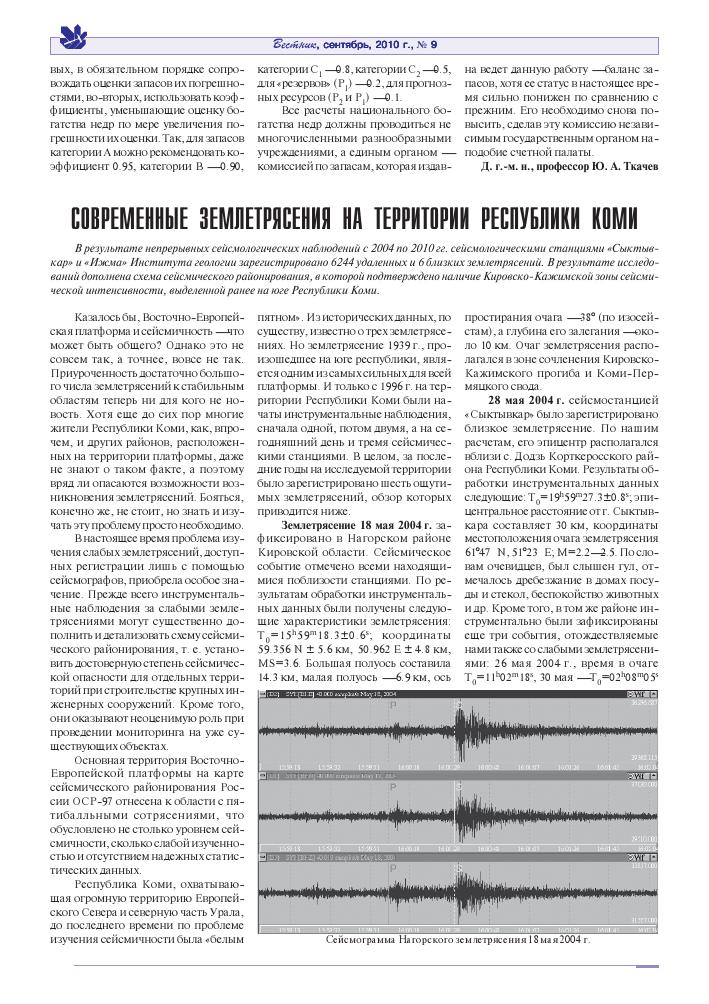 Очаг - землетрясение  - большая энциклопедия нефти и газа, статья, страница 1