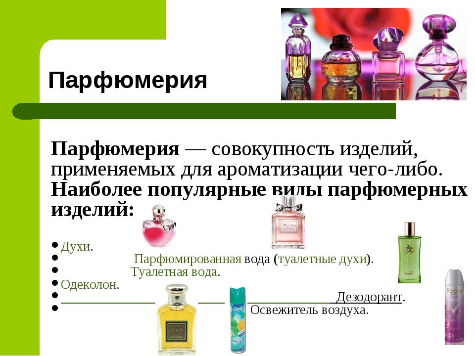 3 основных отличия парфюмированной воды от туалетной