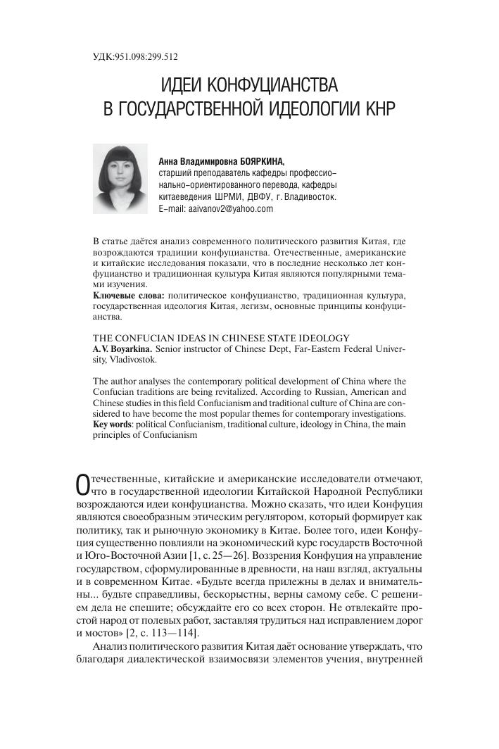 Религия конфуцианство – основные идеи, краткое описание