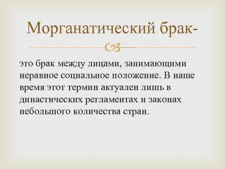 Что такое морганатический брак: основные характеристики, примеры мезальянсов в россии и мире