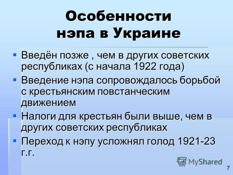 Нэп - что это такое, причины перехода и итоги нэпа | ktonanovenkogo.ru