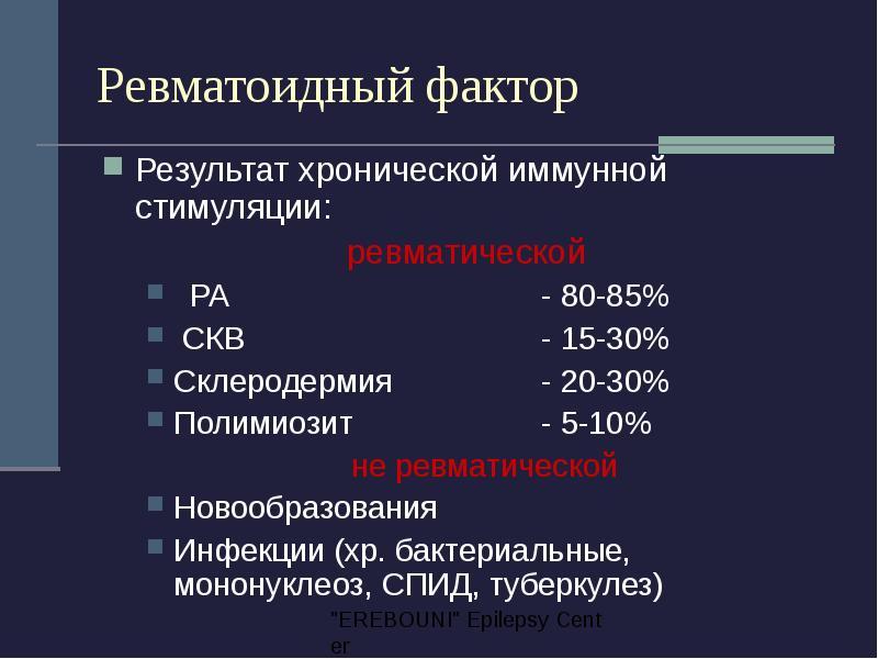 Ревматоидный фактор в анализе крови (ревмофактор) – норма. ревматоидный фактор повышен – что это значит