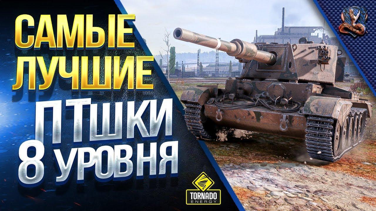 Лучшие сборки нового оборудования 2.0 для пт-сау в world of tanks