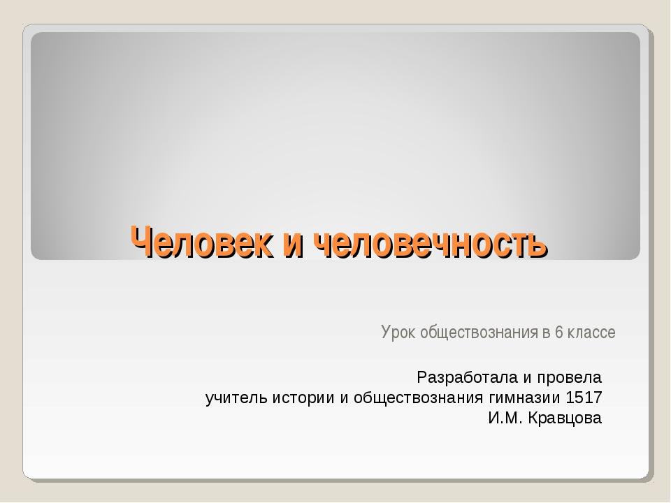Урок 8: что такое гуманизм - 100urokov.ru