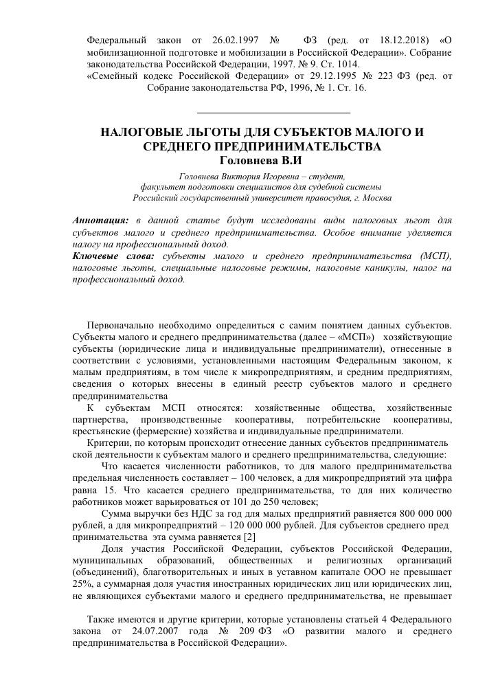 Субъекты малого и среднего предпринимательства - taxslov.ru