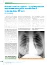 Полисегментарная пневмония у взрослых