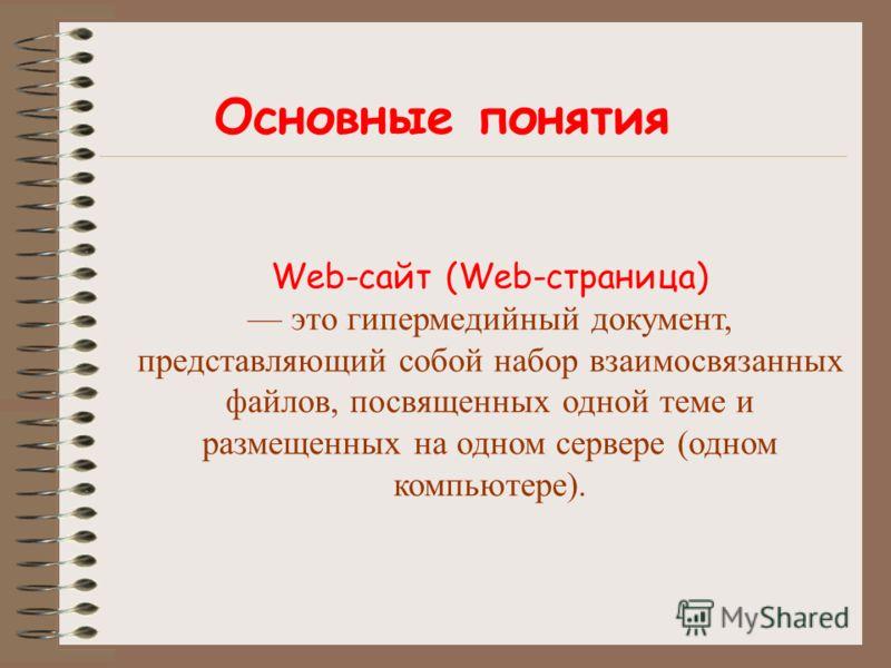 Веб-сайт: что это такое и для чего он нужен