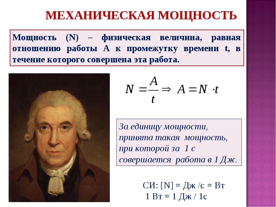 """Конспект """"механическая работа, мощность и кпд"""" - учительpro"""