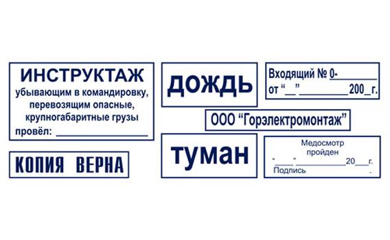 Штамп и печать: их разница и отличие. все о печатях и штампах