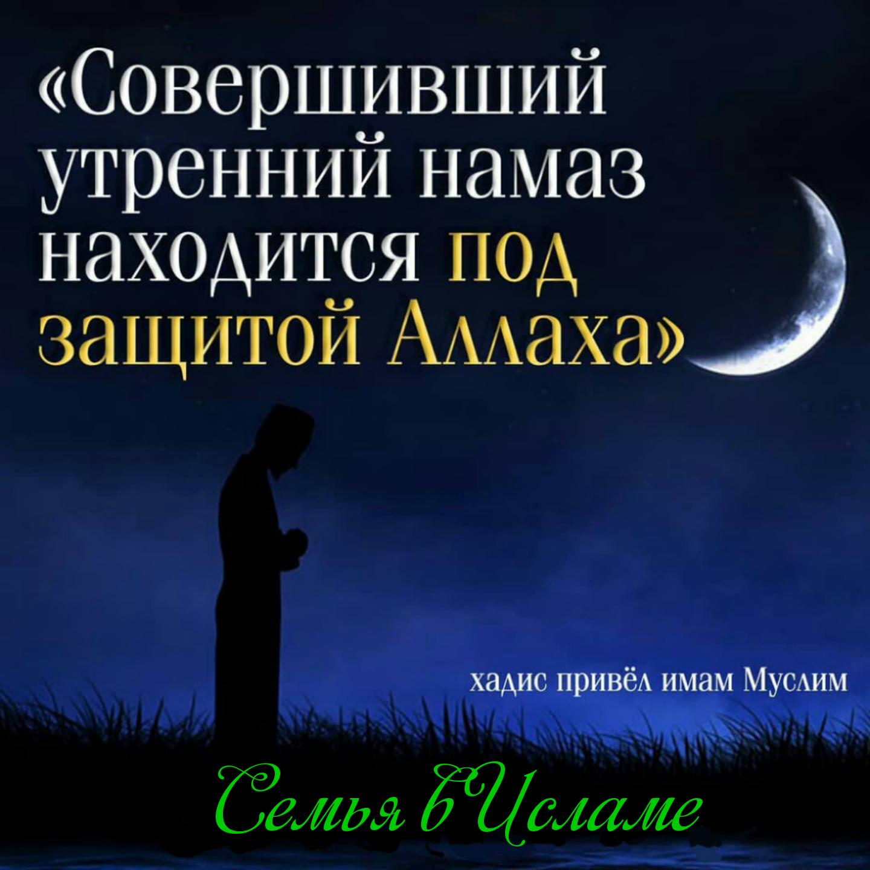Намаз – сокровище мусульманина · академия корана