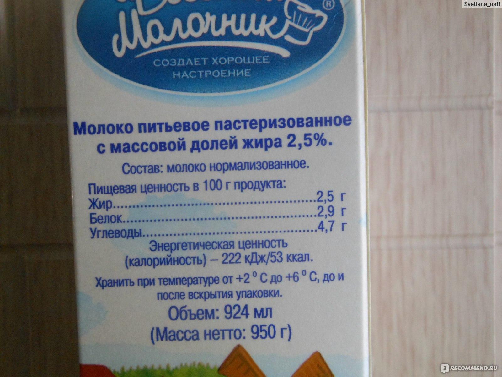 Цельное молоко: что это такое — состав, жирность, калорийность, чем отличается от обезжиренного и нормализованного — moloko-chr.ru