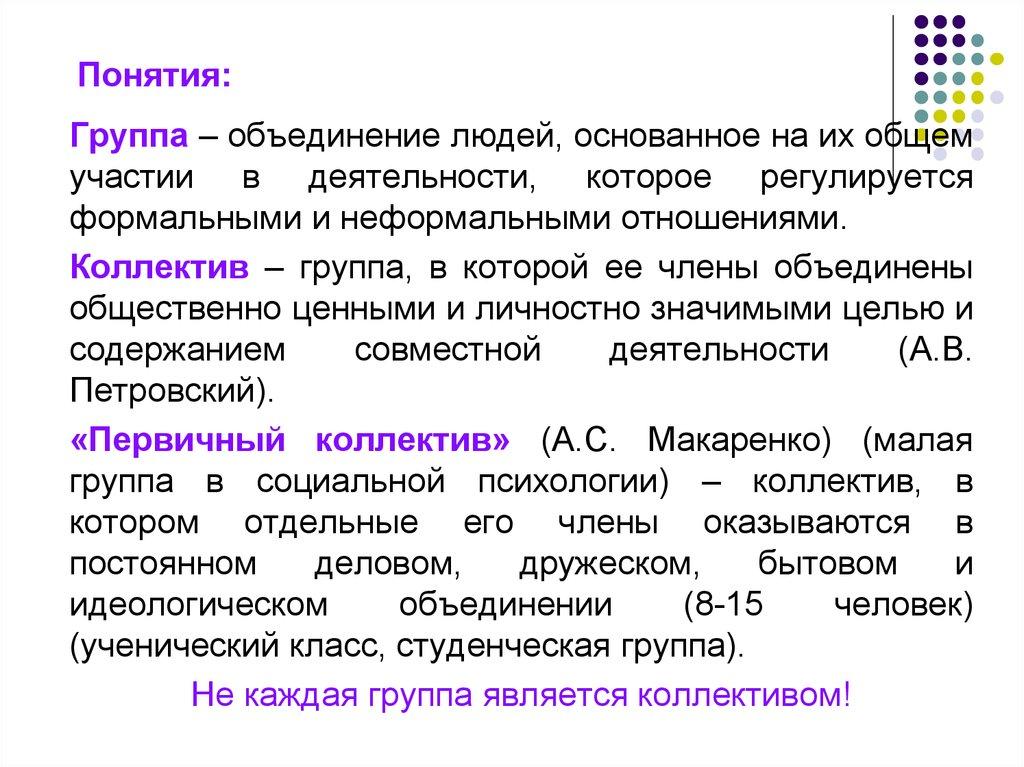 Коллектив это... функции и виды социальных коллективов :: syl.ru