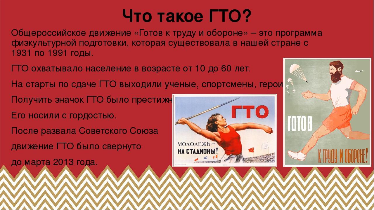 Гто.ру официальный сайт