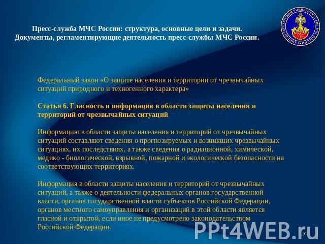 Министерство по делам гражданской обороны, чрезвычайным ситуациям и ликвидации последствий стихийных бедствий