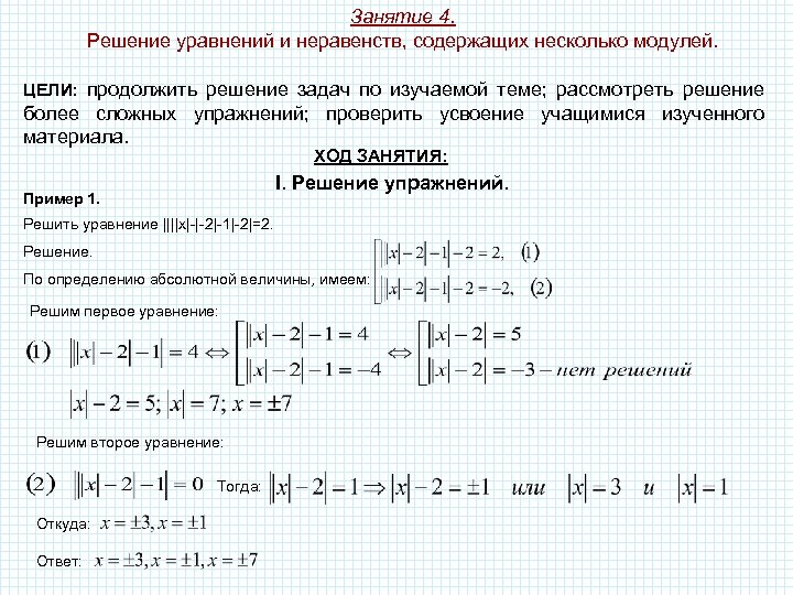 Модуль числа, решение неравенств с модулем, свойства, как раскрыть, чему равен модуль отрицательного числа, как решать уравнения с модулем, примеры графиков | tvercult.ru