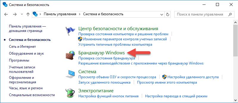 Отключение брандмауэра windows 7/10 двумя способами