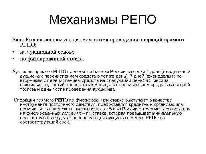 Сделка репо — википедия с видео // wiki 2
