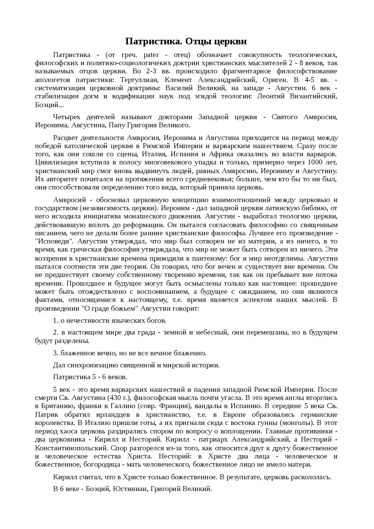 Особенности патристики