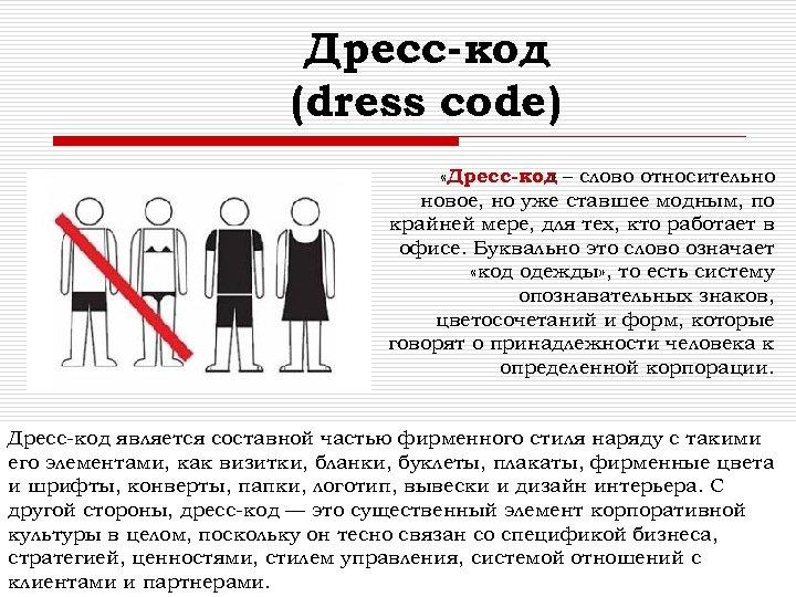 Дресс-код в одежде для мужчин и женщин   women planet
