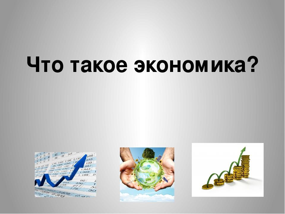 Простыми словами об экономике. что это такое и для чего она нужна.