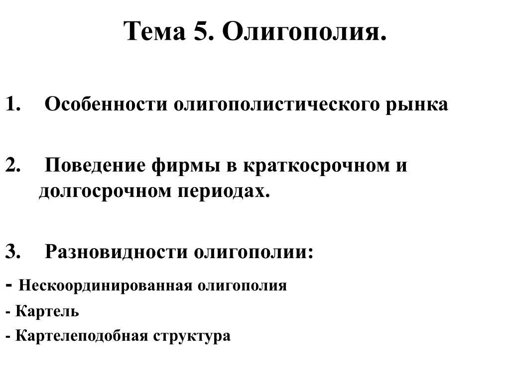 Олигополия: понятие, характеристики, виды – sprintinvest.ru