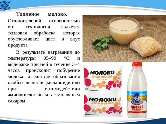 Что такое не молоко