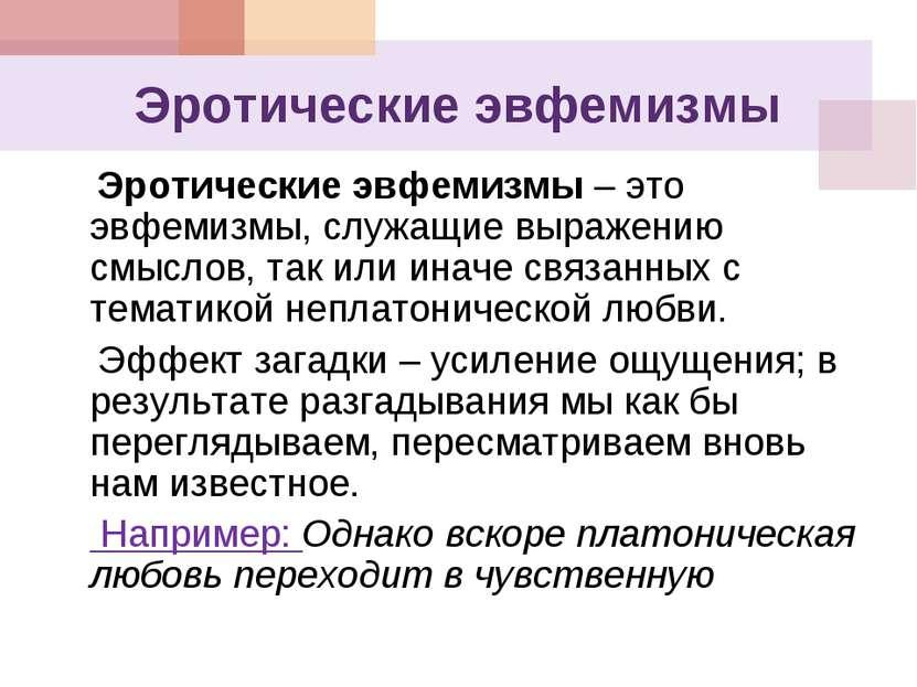 Эвфемизм — википедия. что такое эвфемизм