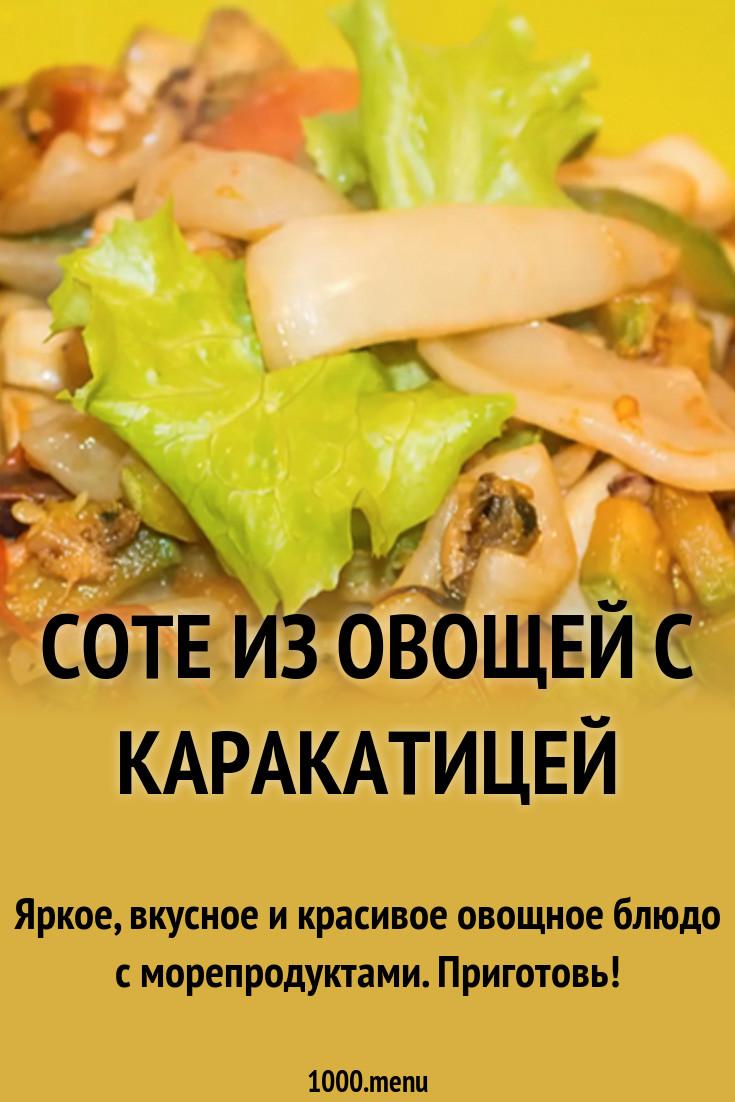 Соте из баклажан: с овощами, кабачком, на плите, в духовке, на зиму