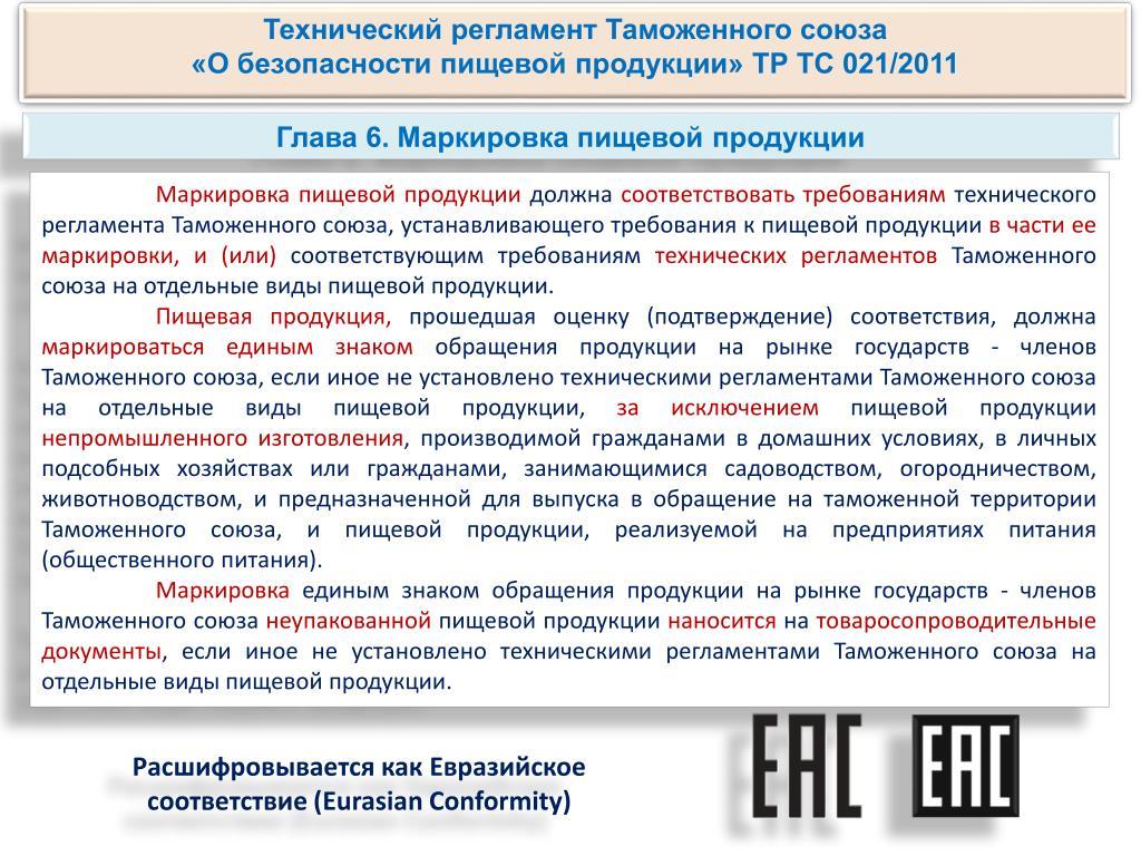 О перечне технических регламентов евразийского экономического союза (технических регламентов таможенного союза)