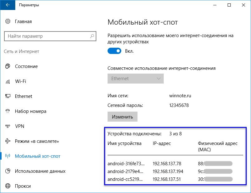 Мобильный хот-спот на windows 10 что это и как включить   win10m.ru
