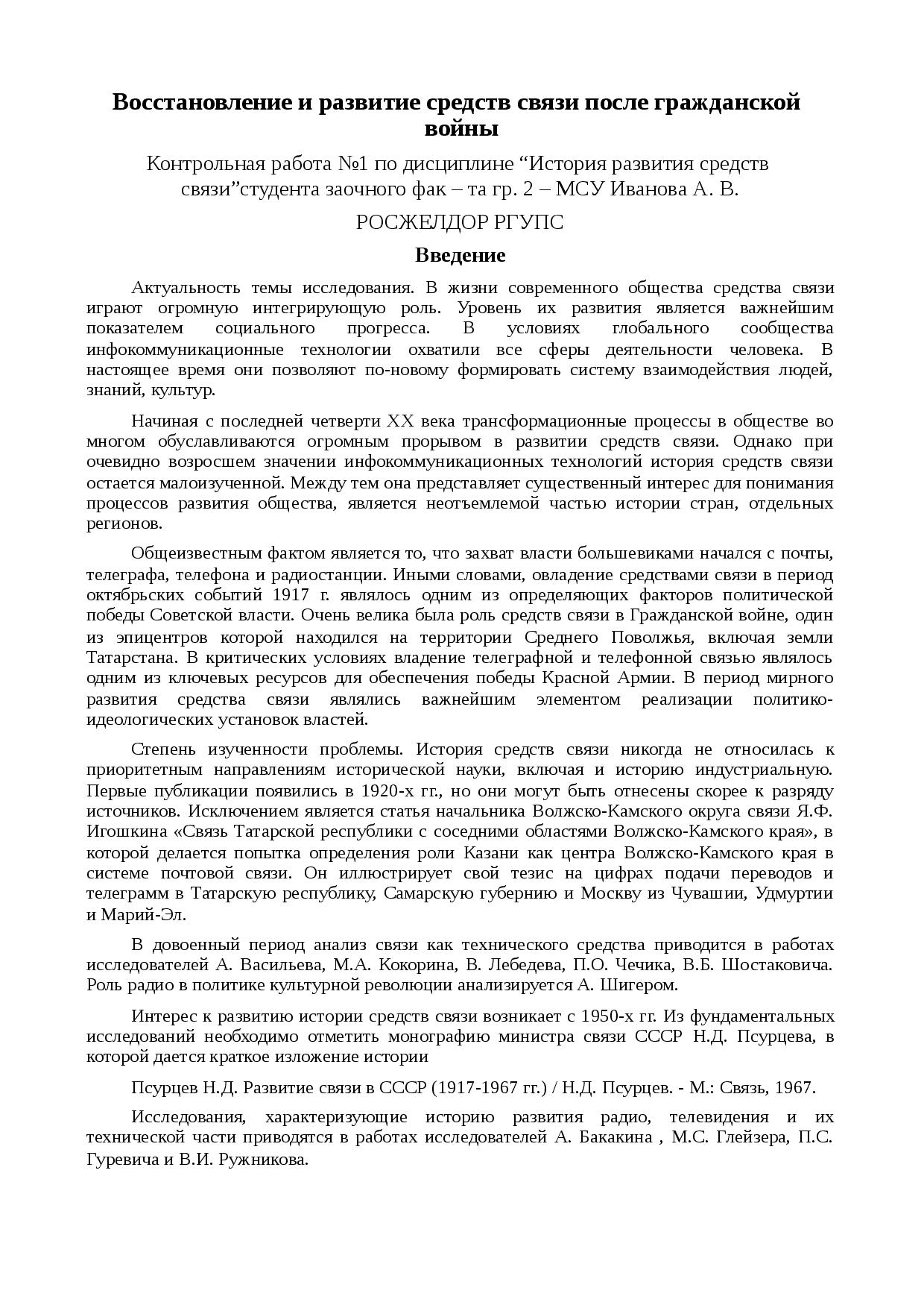 Реферат: факсимильная связь - пути развития